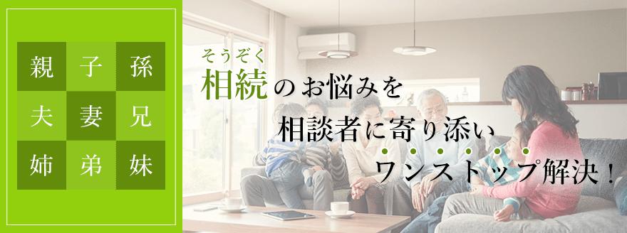 東京都、神奈川県の相続相談なら正しい相続相談センター 相続相談は無料。相続税対策などをベテラン相続診断士の相続プロデューサーが相続の総合プランを提案いたします。